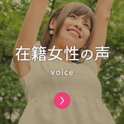 在籍女性の声